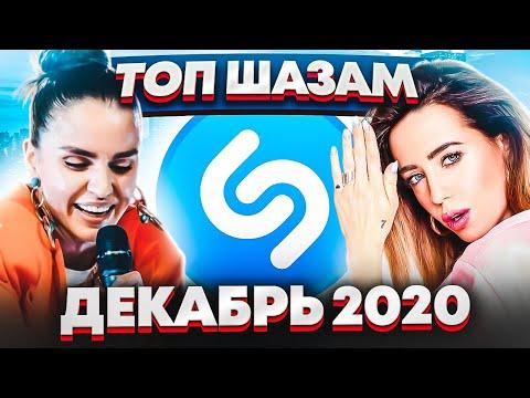 ЭТИ ПЕСНИ ИЩУТ ВСЕ / ТОП 200 ПЕСЕН SHAZAM | ДЕКАБРЬ 2020