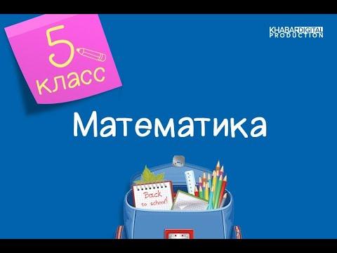 Математика. 5 класс. Взаимно обратные числа /14.12.2020/