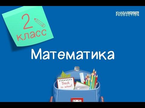 Математика. 2 класс. Множество и его элементы /14.12.2020/