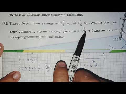 Математика 5 сынып. 532 жаттығу
