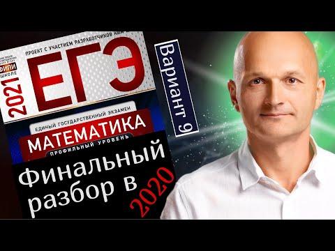 Решаем ЕГЭ 2021 Ященко Математика профильный Вариант 9. Полгода до экзамена