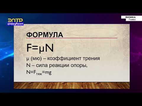 7 класс РУ Физика №6 Трение
