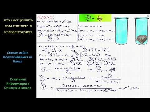 Физика Пробирка, доверху наполненная водой, имеет массу 44 г. Когда в пробирку погрузили кусочек