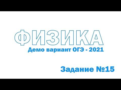 Физика ОГЭ 2021 Демо Задание 15