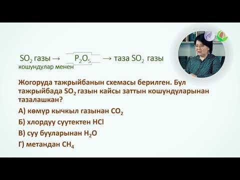 Химия 5 сабак