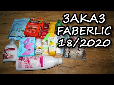 Заказ Faberlic по каталогу 18/2020. Уход за телом, бытовая химия и вкусняшки