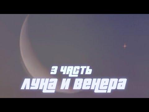 Луна и Венера на утреннем небе 3# КРАСИВАЯ АСТРОНОМИЯ
