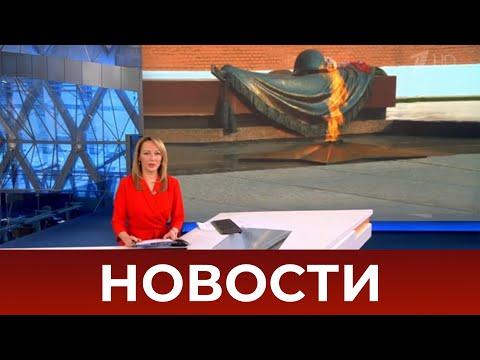 Выпуск новостей в 12:00 от 14.12.2020