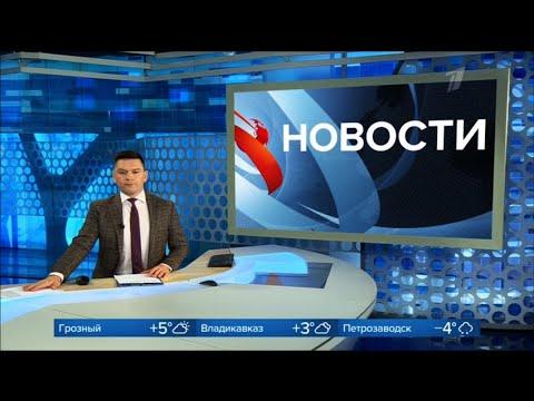 Утренние новости 1 канал от 14.12.2020