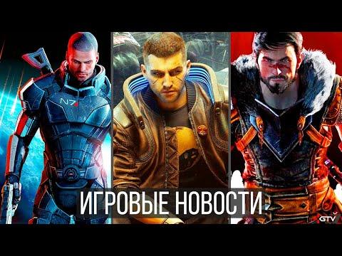 ИГРОВЫЕ НОВОСТИ Mass Effect 4, Почему Cyberpunk 2077 облажался, Показ новой Dragon Age и Новые игры