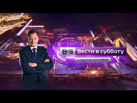 Вести в субботу с Сергеем Брилевым от 12.12.2020