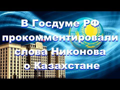 СРОЧНЫЕ НОВОСТИ, РОССИЯ ПРОКОММЕНТИРОВАЛА СЛОВА НИКОНОВА О КАЗАХСТАНЕ.