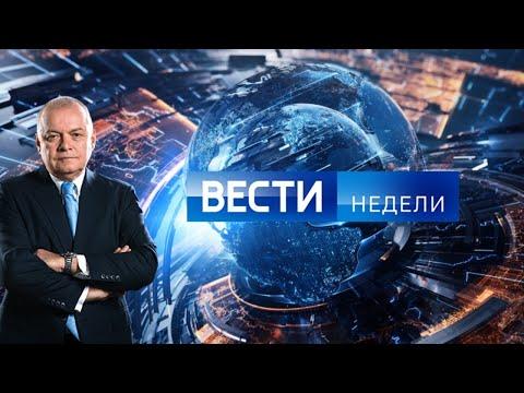 Вести недели с Дмитрием Киселевым от 13.12.20