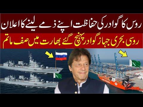 Russia And Pakistan Big Development In Gawader   Inside News.