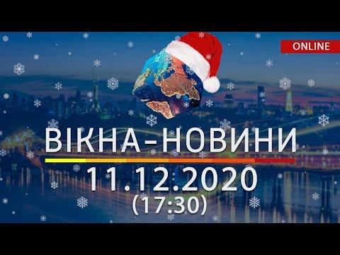 НОВОСТИ УКРАИНЫ И МИРА ОНЛАЙН | Вікна-Новини за 11 декабря 2020 (17:30)