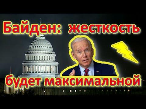 #мирнаграни    Последние Новости. Байден - Россия враг №1.