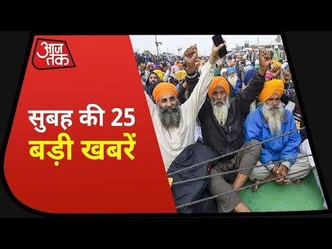 Hindi News Live: आज की 25 बड़ी खबरें | 5 Minute 25 Khabrein I Top 25 | Dec 14, 2020