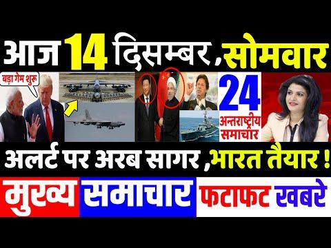 आज के मुख्य समाचार,14 December 2020 news,PM Modi News,14 दिसंबर 2020,Modi,Laddakh,LAC,USA,Joe Biden