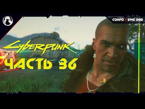 Cyberpunk 2077 ➤ Прохождение [2K] ─ Часть 36: ОХОТА НА ОХОТНИКА