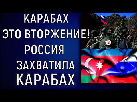Азербайджанские политики: Армия России вторглась на территорию Азербайджана