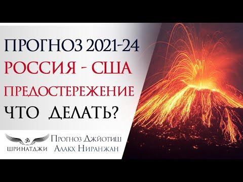 РОССИЯ США 2021 - 2024   Для сильных духом   ПОЛИТИКА ФИНАНСЫ   Передел, кризис, война   Что делать?