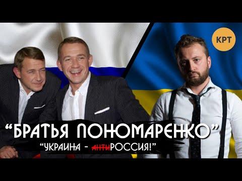 Братья Пономаренко / Смех, грех и большая политика. Есть ли общее будущее для Украины и России?