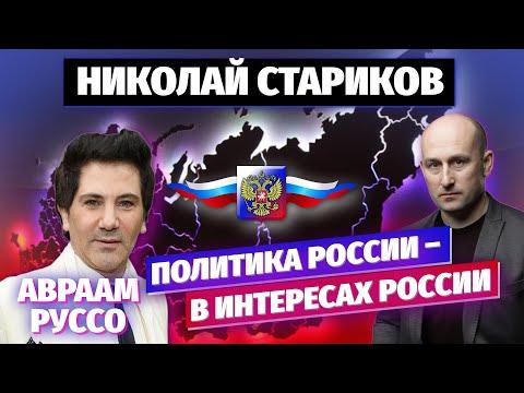 Николай Стариков и Авраам Руссо: политика России – только в интересах России
