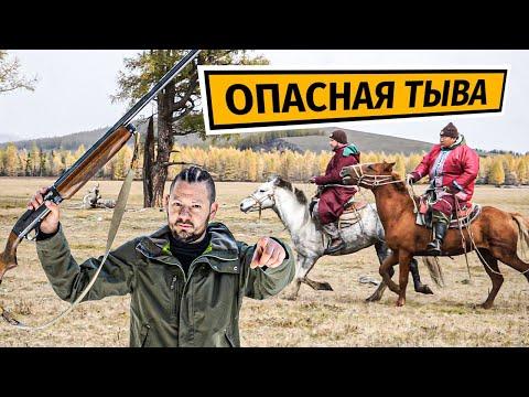 Опасная Тыва. Экстремальное путешествие на выживание по самому опасному региону России.
