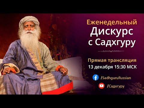 Отдых — основа активности  | Еженедельный дискурс с Садхгуру 13 декабря 2020