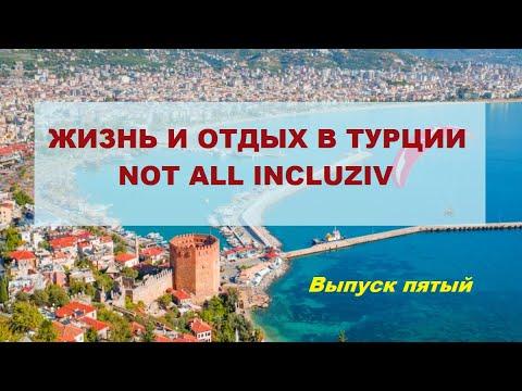 Пляж Клеопатра, Аланья, Анталья, Турция, 10 декабря 2020 года. Отдых в Турции не олл-инклюзив