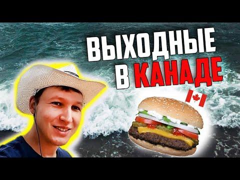 Жизнь в Канаде.  Активный отдых.  Тихий океан.  Канадский бургер.