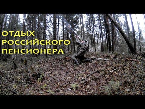 Отдых российского пенсионера. Охота на рябчика.