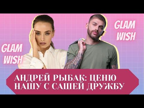 Холостячка 8 выпуск: Андрей Рыбак высказался о дружбе с Эллертом и общении с Мишиной