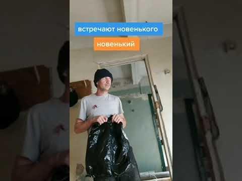 Встреча этапника/Мои видео из тикток/тюремный юмор/shorts