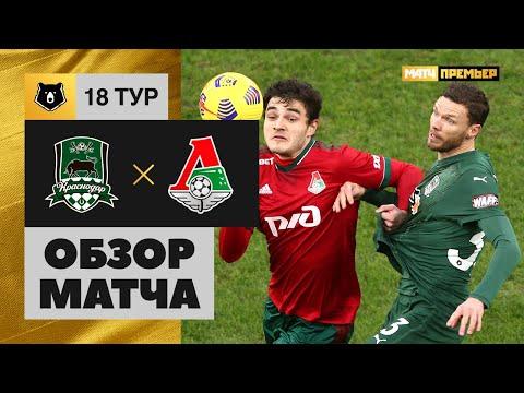 13.12.2020 Краснодар - Локомотив - 5:0. Обзор матча
