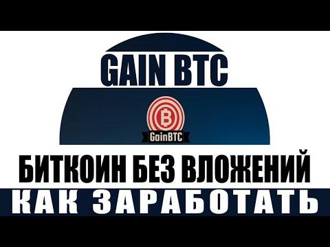 Gain Btc Важное дополнение Как заработать деньги, криптовалюту,