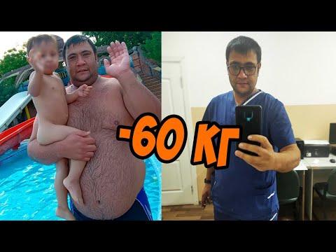 как похудеть на 60 кг. история похудения доктора Анвара