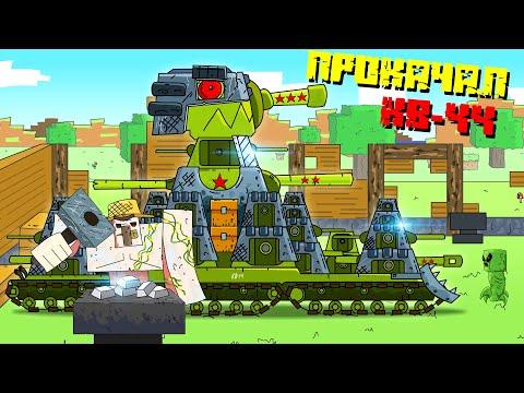 Железный Голем прокачал КВ-44 - Мультики про танки / Майнкрафт