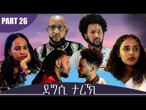 NEW ERITREAN MOVIE 2020 - DEGSI TARIK - ENG. MISGUN ABRHA PART 26 - ደግሲ ታሪኽ  ብኢንጅ. ምስጉን ኣብርሃ 26 ክፋል