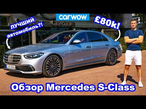 Обзор Mercedes S-Class 2021 - ЛУЧШИЙ автомобиль?
