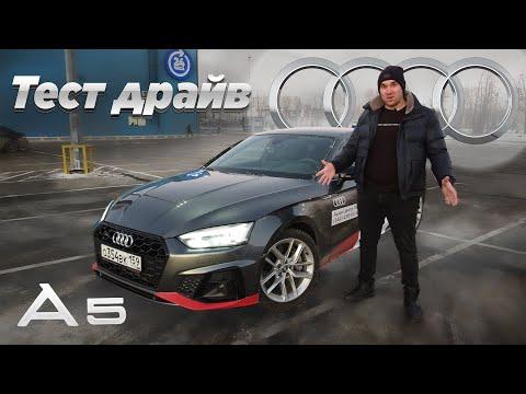 Новый Audi A5 Sportback 2020. Честный Тест-Драйв | 2020-12-20 19:51:00 | заглавный звукопроводимость 1800