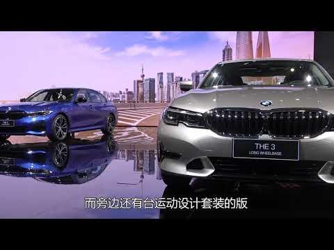Автовыбор из Китая шанхайский автосалон впервые испытал версию с длинной осью BMW 3 серии | 2020-12-20 19:51:12 | курносый коллективизм 01dd