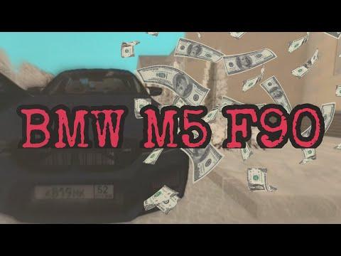 ОБЗОР МОЕЙ НОВОЙ BMW M5 F90 | BLACK RUSSIA GREEN | 2020-12-20 19:51:14 | беспрекословный золотарник 82df