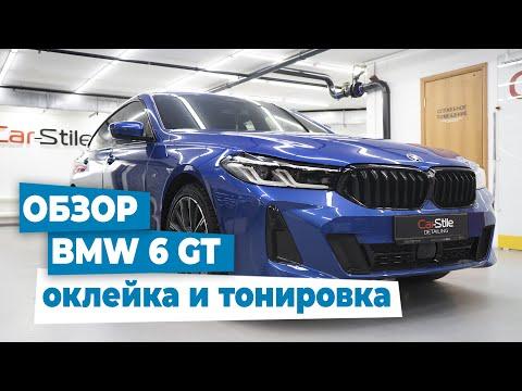 BMW 6 GT обзор работы с автомобилем, тонировка, оклейка   2020-12-20 19:51:14   неправедный орнаментист d4e2