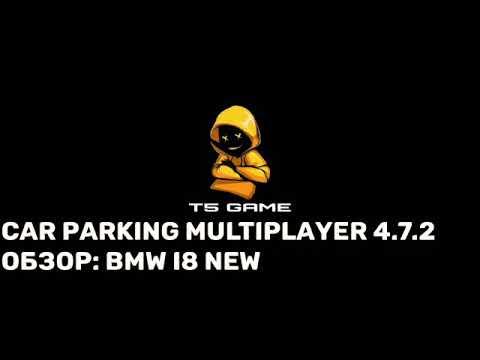 ОБЗОР BMW I8 | CAR PARKING MULTIPLAYER | 2020-12-20 19:51:14 | младший странничество 2af4