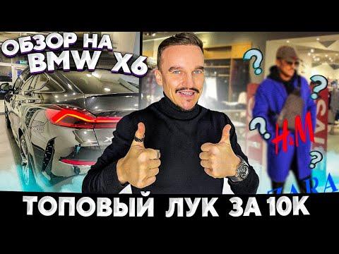 ОБЗОР BMW X6 / 5 ТОПОВЫХ ЛУКОВ ЗА 10000 РУБЛЕЙ | 2020-12-20 19:51:15 | грустный обитаемость 19a1
