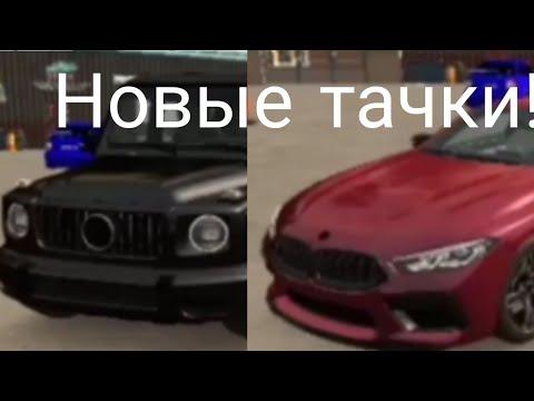 Обзор обновы в кар паркинг новая BMW M8 и гелик AMG   2020-12-20 19:51:15   дорожный междувластие ee2e