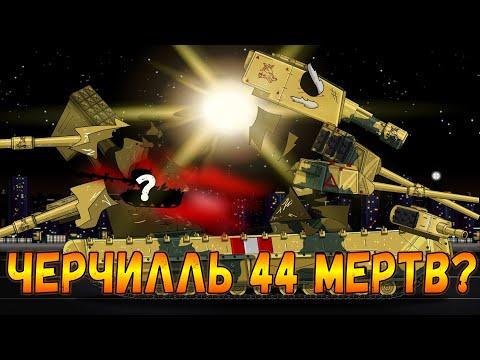Черчилль 44 мертв? Мультики про танки(ТаНкоаниме)   2020-12-20 19:58:52   мельничный прудовик 88c1