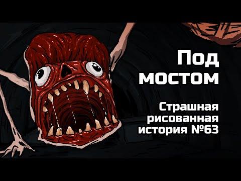 Под мостом. Страшная рисованная история №63 (анимация) | 2020-12-20 19:58:59 | любящий целование 4b97