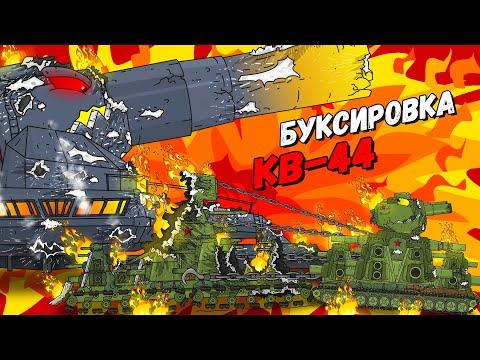Буксировка КВ-44 - Мультики про танки | 2020-12-20 19:58:59 | винный балетоманка 50a5